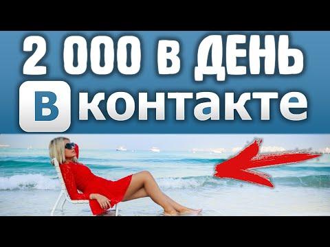 2000 в ДЕНЬ ВКонтакте в 2020. Проверенная схема заработка