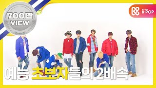 (Weekly Idol EP.289) NCT127 2X faster version