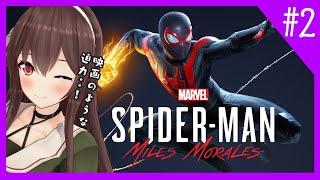 【Marvel's Spider-Man: Miles Morales】まるで映画のような迫力!!今日も街を飛び回る!!🕷【PS4版/初見プレイ】八重沢なとり VTuber