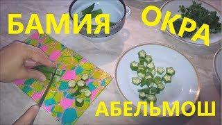 Бамия рецепт. Как приготовить: окра или абельмош.