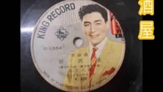 説明 1958年(昭和33年)の春日八郎の歌をカラオケ(原曲キー)で...