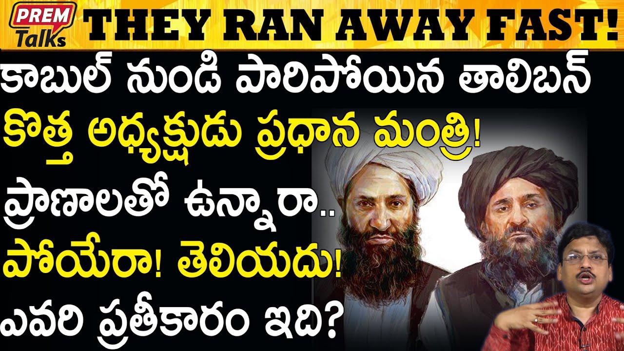 వీళ్లను ఎవరైనా కాపాడగలరా? Who Will Protect These People? #PremTalks