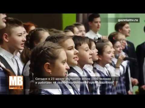 Воркута. Юбилей 23 школы