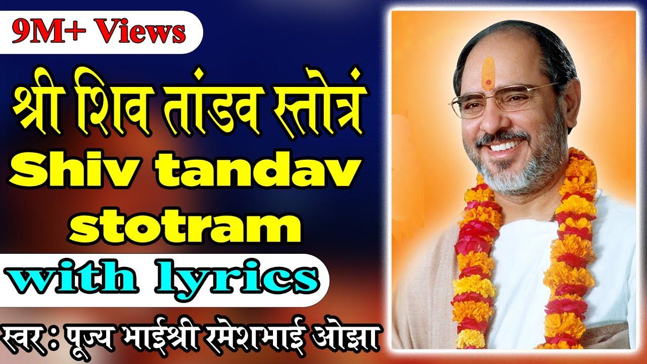 Shiv Tandav Stotram Shankar Mahadevan Mp3 Download
