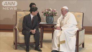 天皇陛下とフランシスコ教皇が初の面会 笑顔で懇談(19/11/25)