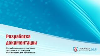 Разработка документов по пожарной безопасности в Минске(, 2015-11-15T09:24:04.000Z)