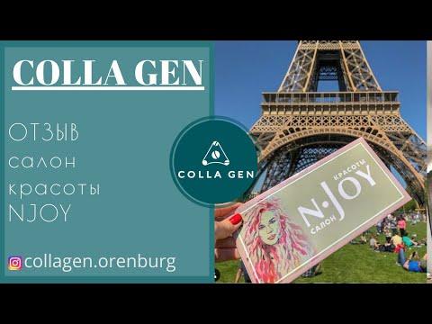 Отзыв о Colla Gen. Салон красоты N•joy Оренбург
