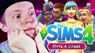 THE SIMS 4 ПУТЬ К СЛАВЕ?! РЕАКЦИЯ НА ТРЕЙЛЕР!