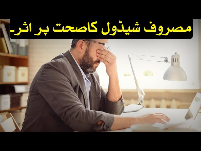 How Busy Schedule Effecting Our Health & Leading us to Cancer in Urdu By Dr Amna
