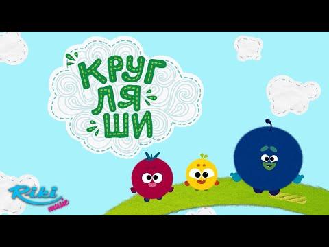 Кругляши - ПРЕМЬЕРА! - Новый сериал для малышей!  Серия Давай дружить!