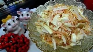 ВКУСНО!!--Салат с крабовыми палочками и корейской моркови.№115