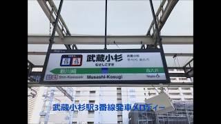 【駅放送】武蔵小杉駅3番線発車メロディー