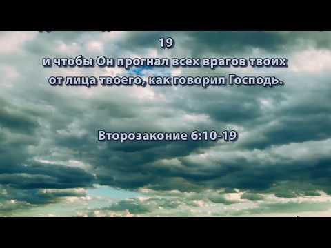 Берегись, чтобы не забыл ты Господа