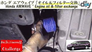 ホンダ エアウェイブ「オイル&フィルター交換」  /Honda AIRWAVE