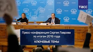 Большая пресс конференция Сергея Лаврова  ключевые темы