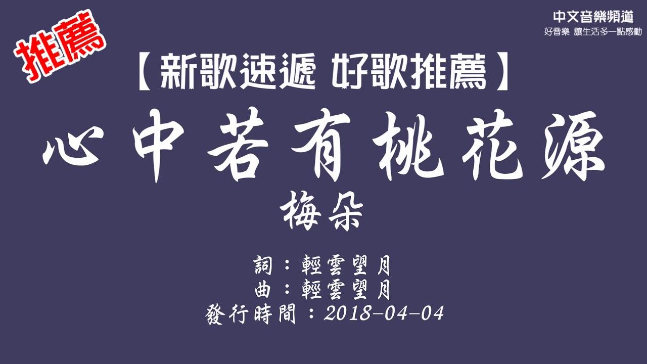 梅朵《心中若有桃花源》【新歌速遞 好歌推薦】華語內地歌手 - YouTube