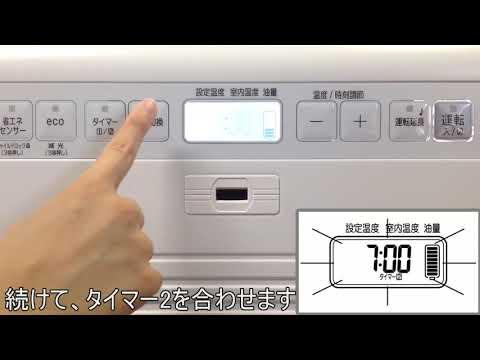 家庭用石油ファンヒーター:Wタイマーの設定方法(SDRタイプ)│ダイニチ工業株式会社 Dainichi
