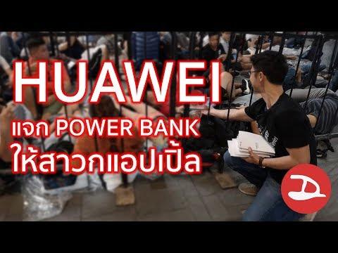 HUAWEI แจก POWER BANK  ให้สาวกแอปเปิ้ล | Droidsans - วันที่ 21 Sep 2018