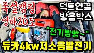 [혹한기폭설캠핑] 카라반에 고드름이! 듀카4kw저소음발…