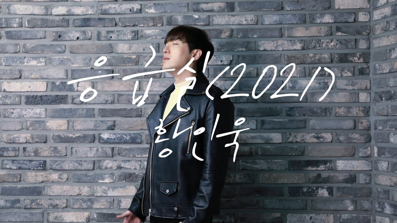 황인욱 - 응급실(2021)ㅣLyric Live