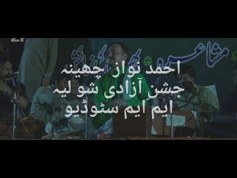 Mili Nagma Sada Dil Pakistan Ahmed Nawaz Chena 14th August Layyah Show Song-10