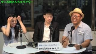 Cwave studio 出演 木曽さんちゅう 塩田忠道 鈴木花純 Cwave フェイスブ...