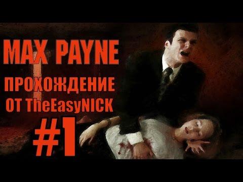 Max Payne 2: The Fall of Max Payne. Прохождение. #1. Банда уборщиков.