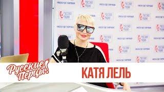 Катя Лель в Утреннем шоу «Русские Перцы» / Катя Лель о НЛО, Enigma и юбилейном концерте