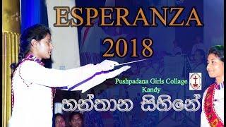 Hanthana Sihine - Esperanza 2018 Pushpadana Girls College Kandy