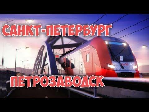 Как добраться до петрозаводска из санкт петербурга на электричке