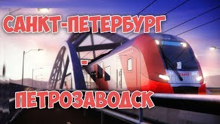 Санкт-Петербург - Петрозаводск - вид из окна электрички (Ласточка)