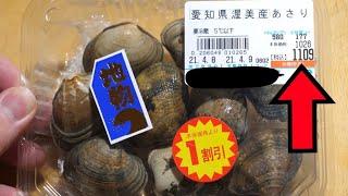 アサリの値段がおかしい事になってます。1粒120円。