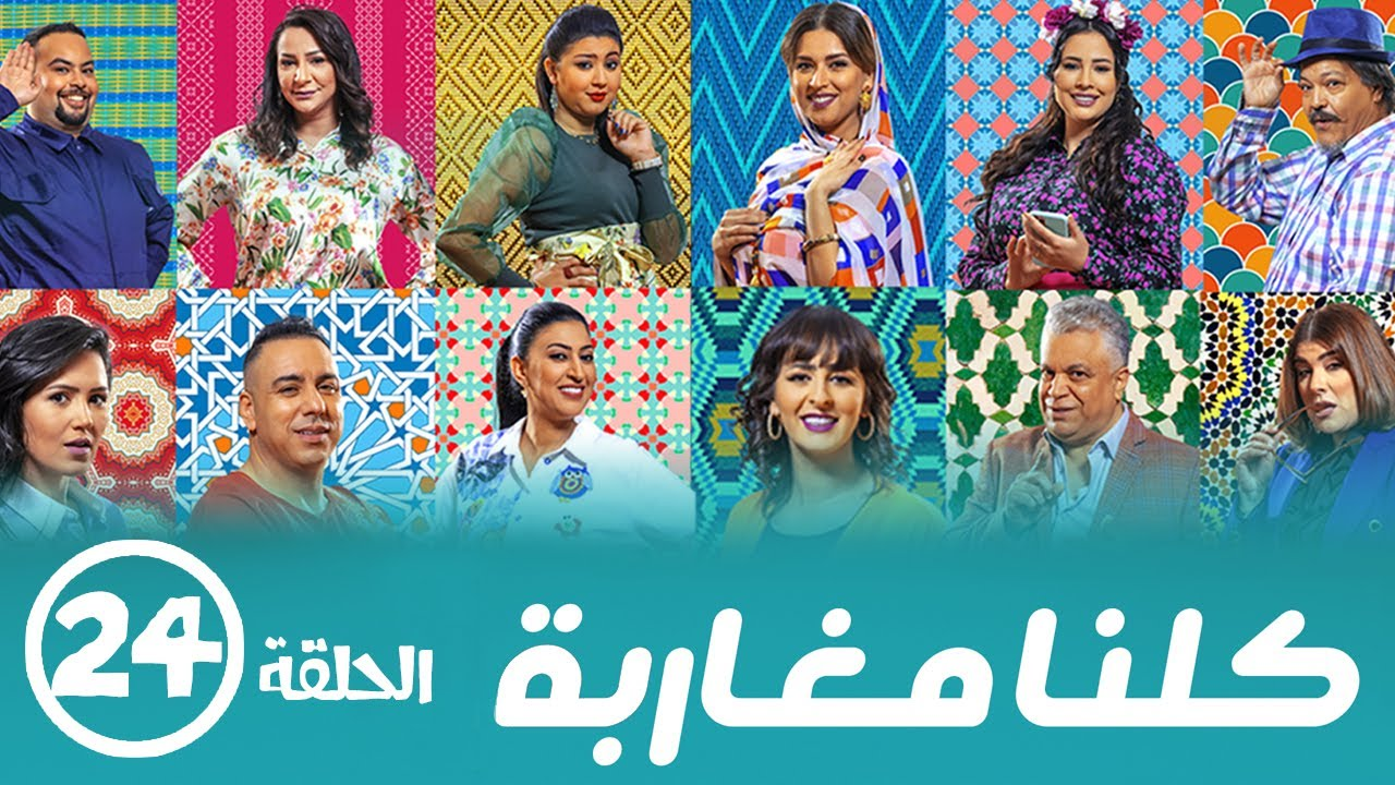 برامج رمضان - كلنا مغاربة  : الحلقة الرابعة والعشرون