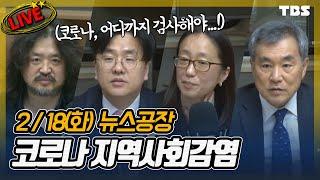 [2/18]이재갑,이혜훈,이상돈,이영채,오유진│김어준의 뉴스공장