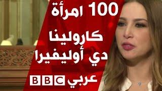 ممثلة لبنانية تكسر حاجز الاضطرابات النفسية  - 100 امرأة