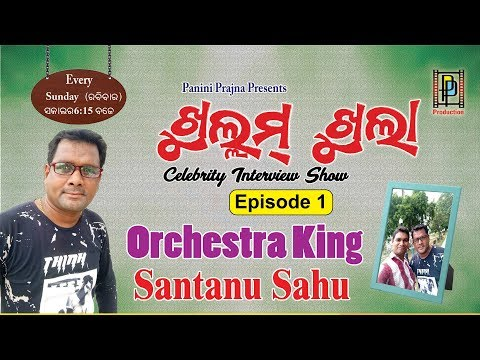 Orchestra King SANTANU SAHU ( Sambalpuri Singer)// KHULLAM KHULA-EP-1//PP Production