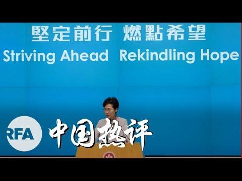 林郑月娥撤条例背后猫腻?四中全会重点是什么? | 中国热评