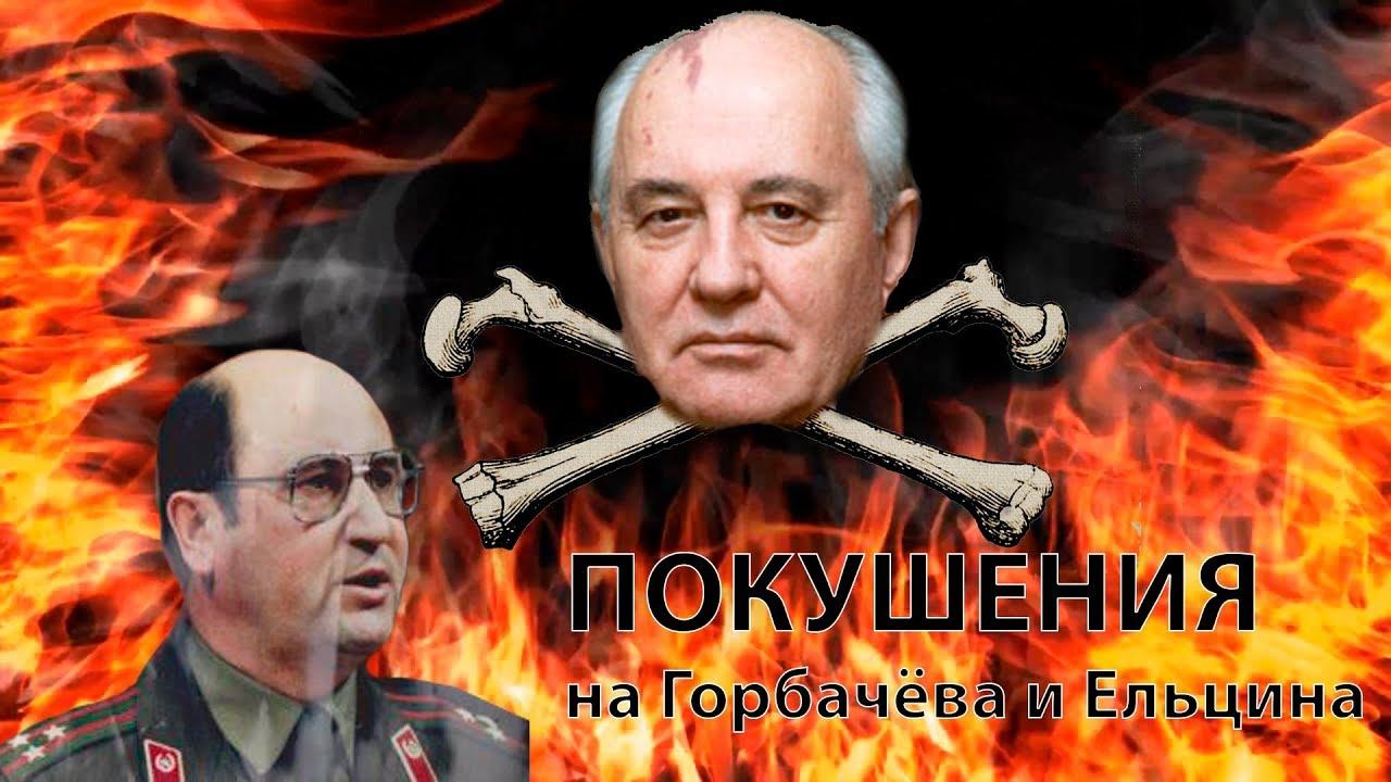 Покушения на Горбачёва и Ельцина