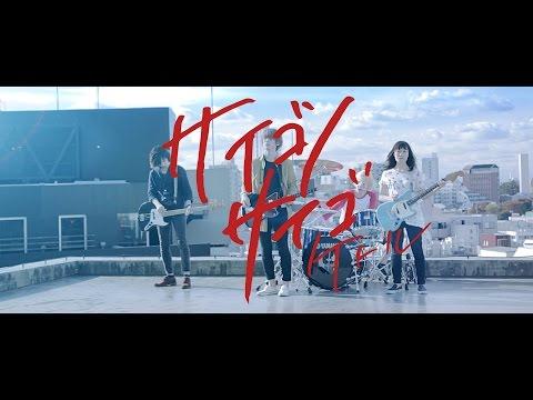 ケトル 「サイゴノサイゴ」MUSIC VIDEO