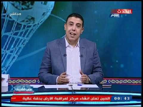 احمد الشريف يعاير الأهلوية عالهواء بعد وصول الزمالك لـ نهائي الكونفدرالية :'إحنا متغلبناش بـ الخمسة'