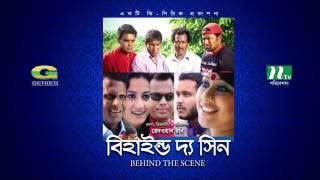 Behind The Scene | Drama Serial | All Episodes | Mosharraf Karim | Sumaiya Shimu | Faruk Ahmed