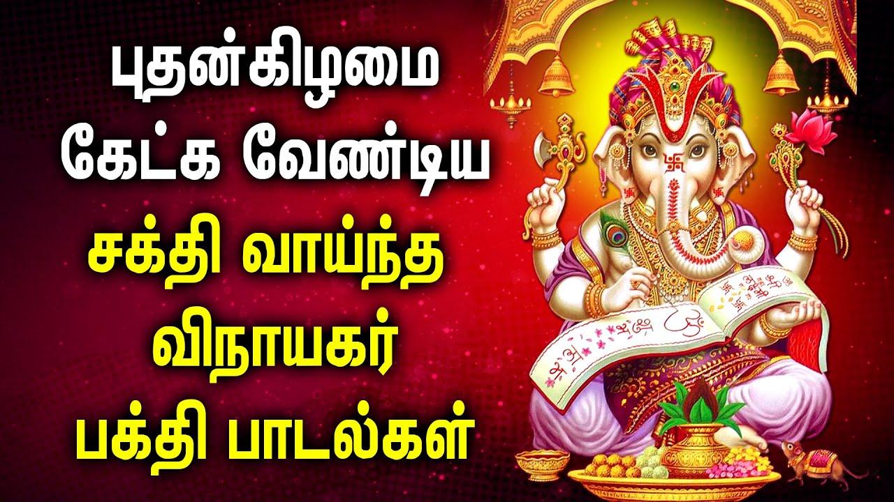 POWERFUL GANAPATHI TAMIL DEVOTIONAL SONGS | Lord Vinayagar Bhakti Padalgal | Pillayar Tamil Songs