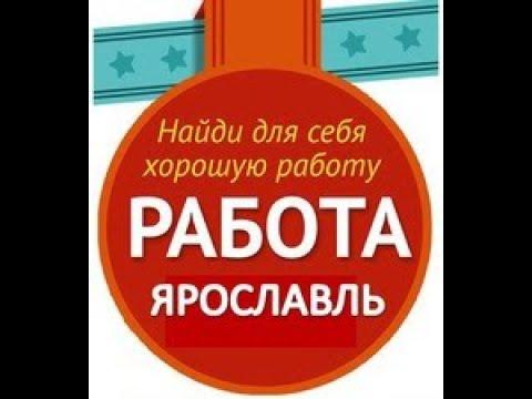 Вакансия и удаленная работа без вложений в Ярославле