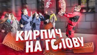 КИРПИЧ НА ГОЛОВУ / ПРАНК / ВДЖОБЫВАТЕЛИ