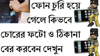 ফোন চুরি হয়ে গেলে কিভাবে App চোরের ফটো ও ঠিকানা বের করে দিবে দেখুন bangla mobile tips