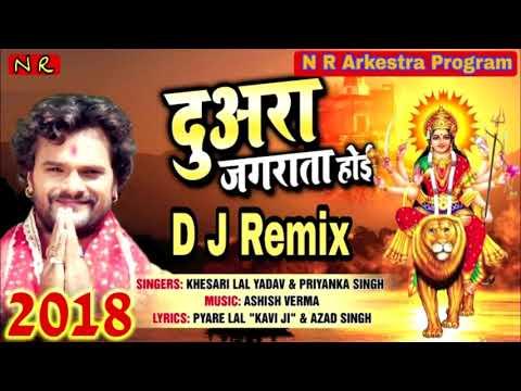 Duara Jagrata Hoi Full Audio Khesari Lal Yadav Dj  Remix N R Arkestra Program
