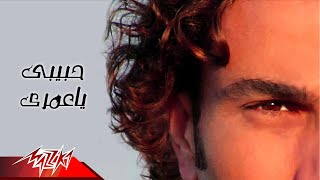 Habiby Ya Omry - Amr Diab حبيبي يا عمرى - عمرو دياب