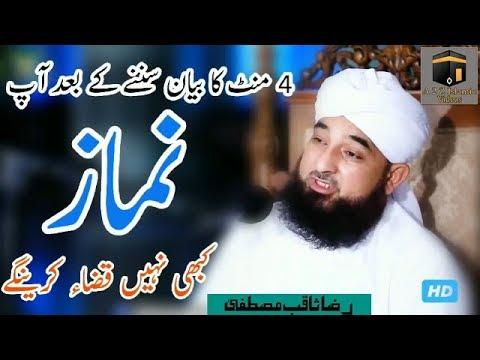 Namaz ki Fazilat Hadees aur Ahmiyat  Best Bayan Muhammd Raza Saqib Mustafai
