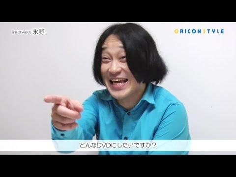 ブレイク寸前!孤高のカルト芸人・永野の素顔に迫る!!
