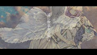 波に飲まれる前に(feat.flower)/Guiano ‐ cover by 夕陽リリ